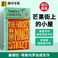 芒果街上的小屋 英文原版文学小说The House On Mango Street正版进口英语书籍 可搭爱丽丝梦游仙境哈
