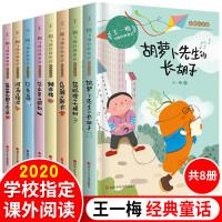 王一梅童话系列注音版全套4册 书本里的蚂蚁蔷薇别墅的老鼠兔子的胡萝卜 住在楼上的猫 小学生一二三年级课外阅读书籍必读经