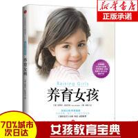 养育女孩 养育男孩 史蒂夫比达尔夫写给女孩父母的书 家庭教育育儿百科畅销书籍 培养聪慧优雅坚强独立内心强大的女儿