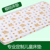 【满减优惠】椰棕床垫3e椰梦维儿童拼接床床垫1.2米1.5米硬床垫单人婴儿床棕垫