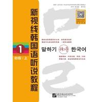 新视线韩国语听说教程 1(初级・上)(含2MP3光盘)