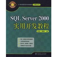 SQL Server 2000实用开发教程