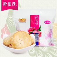 【20枚礼袋装】经典玫瑰鲜花饼干 糕点点心 云南特产