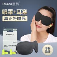 意构眼罩耳塞睡觉套装 防噪音隔音睡眠耳塞+遮光睡眠眼罩 2合1(Ideaplugs款耳塞2对+隐形鼻翼款眼罩灰黑色1个
