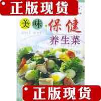 [二手书旧书9成新]美味保健养生菜――现代家庭美厨丛书 /阿香 中国纺织出版社9787506431033
