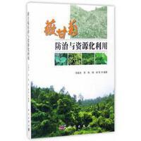 【二手旧书8成新】薇甘菊防治与资源化利用 9787030508393