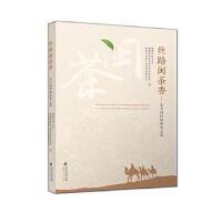 丝路闽茶香――东方树叶的世界之旅