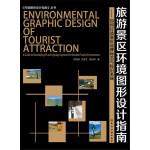 旅游景区环境图形设计指南――如何打造景区品牌标志与标识系统