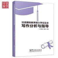 汉语国际教育硕士学位论文写作分析与指导 汉语汉硕考试真题大纲 汉硕通关宝典硕士论文资料书籍 汉语国际教育教师资格证