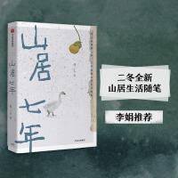 山居七年: 二冬全新山居生活随笔,李娟推荐!