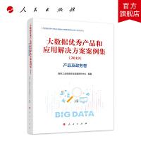 大数据优秀产品和应用解决方案案例集(2019)产品及政务卷
