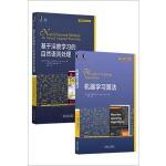 包邮 [套装书]基于深度学习的自然语言处理+机器学习算法|8014307