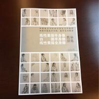 冲刺中国美术学院教学范本解读.线性素描半身像・白描半身像・线性素描全身像