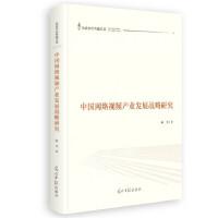 中国网络视频产业发展战略研究