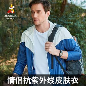 稻草人户外男防晒衣透气超薄防紫外线外套钓鱼服新款皮肤衣
