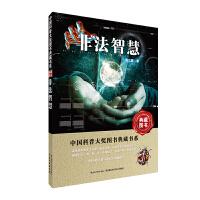 非法智慧 中国科普大奖图书典藏书系