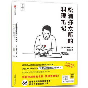 明天做什么吃呢?松浦弥太郎的料理笔记 畅销日本传奇杂志《生活手帖》前主编松浦弥太郎,首本料理书公开!继《100个基本》后,松浦弥太郎重新思考饮食的基本,总结出66道超简单、超好吃的私人食谱,以及独家烹饪诀窍。