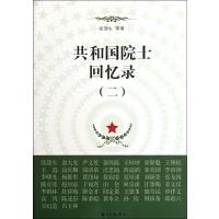 共和国院士回忆录(2)