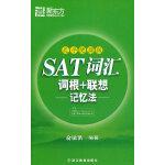 新东方 SAT词汇词根�联想记忆法:乱序便携版