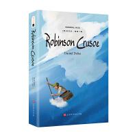 鲁滨逊漂流记英文版原版 世界经典文学名著 中小学生语文新课标推荐读物青少年课外阅读