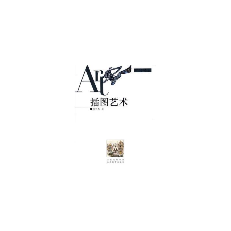 插图艺术 9787544006446 刘丰杰 山西教育出版社 【正版现货,下单即发】有问题随时联系或者咨询在线客服!