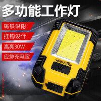多功能强光可充电超亮应急照明灯带磁铁led工作灯汽修维修手电筒