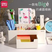 得力多功能时尚笔筒大容量桌面个性创意文具收纳盒学生儿童ins风
