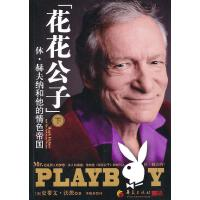 花花公子:休・赫夫纳和他的情色帝国:下:Hugh Hefner and the American dream (美)沃茨