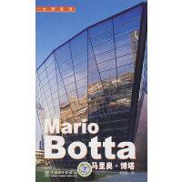 Mario Botta 大师系列 马里奥?博塔
