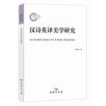汉诗英译美学研究