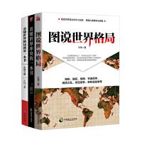 看懂世界格局系列:看懂世界冲突的一本书、大国之略、图说世界格局(套装共3册)