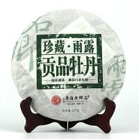 【一提 7片】2015年石�_白茶(贡品级牡丹-雨露)白茶 357克/片