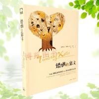 婚姻的意义(这是一本讲婚姻的书,也是一本讲福音的书,这是一本讲如何在婚姻中活出福音的书。)(美)提摩太・凯勒,凯西・凯