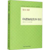 印谱知见传本书目 外二种 浙江人民美术出版社