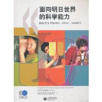 面向明日世界的科学能力 国际学生评估项目(PISA)2006报告