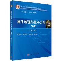 原子物理与量子力学(下册)(第二版)
