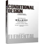 建筑元素设计:空间体量操作入门