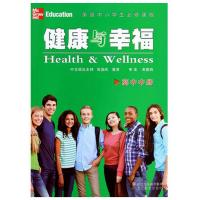 健康与幸福(高中中美国中小学生必修课程) 俞国良//雷雳