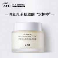 AFU阿芙 精油高保湿滋润面霜 45g
