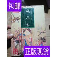 [二手旧书9成新]桃花影:中国人情历代小说读本 /马其成;张宗义
