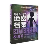 青少年神奇科学探秘手记:外星人与UFO绝密档案