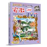 大中华寻宝系列15 安徽寻宝记