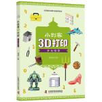 小创客3D打印多元指导