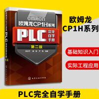 正版 欧姆龙CP1H系列PLC完全自学手册第二版 欧姆龙plc入门教程书籍 欧姆龙PLC安装维护与系统设计学习 plc编