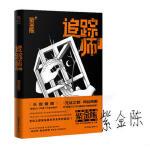 追踪师 紫金陈,磨铁图书 出品 中国友谊出版公司