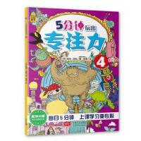 5分钟玩出专注力4册专注力训练书 幼儿3-4-5-6-7-8-10岁儿童智力开发五岁宝宝 注意力训练游戏益智图书思维训