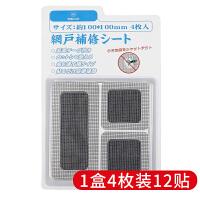 日本纱窗补洞贴修补贴隐形磁性防蚊自粘魔术贴窗户网破洞补丁粘贴 10x10cm