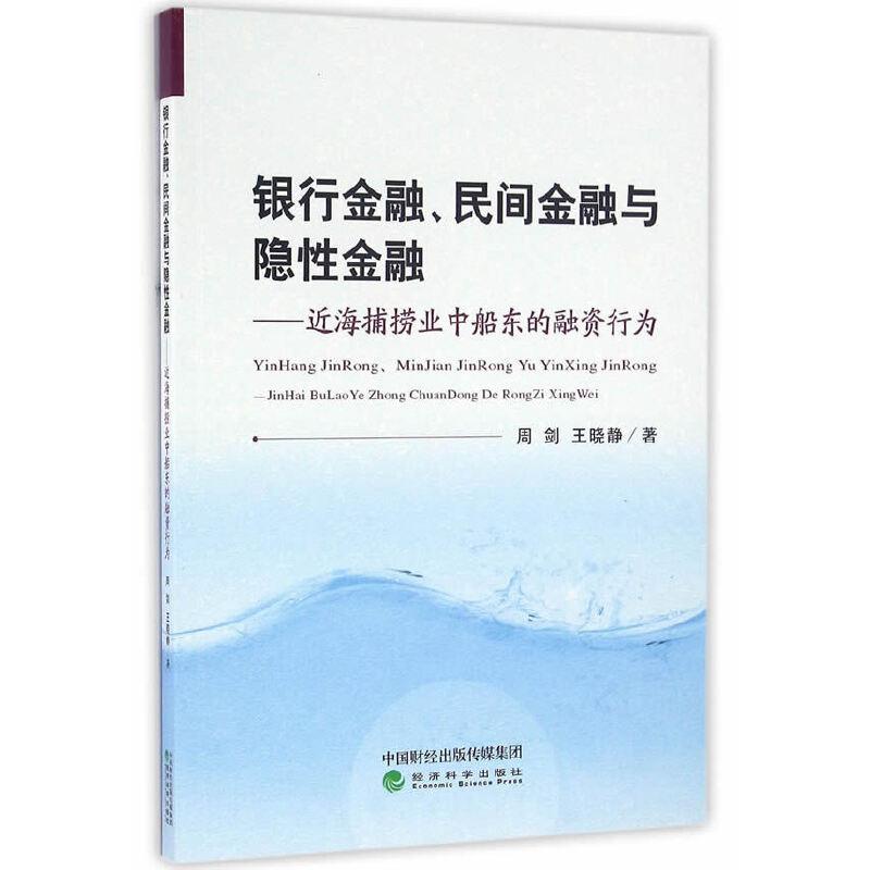 银行金融、民间金融与隐性金融——近海捕捞业中船东的融资行为