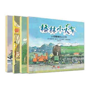 格林小火车(4册)套装