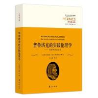 普鲁塔克的实践伦理学:哲学的社会动力